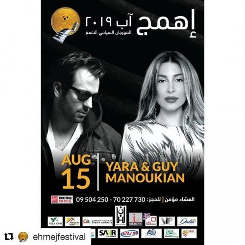 15 أغسطس.. يارا تحيي حفلًا بمهرجان إهمج بلبنان
