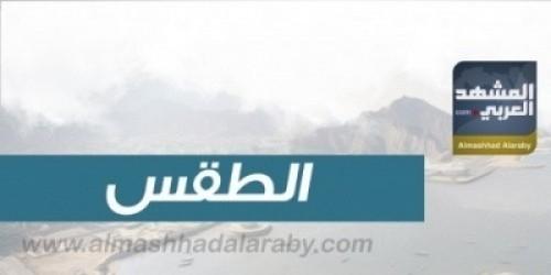 تعرف على الطقس المتوقع اليوم السبت في عدن والمحافظات