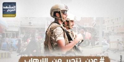 """هاشتاج """"عدن تتحرر من الإرهاب"""" يشعل تويتر"""