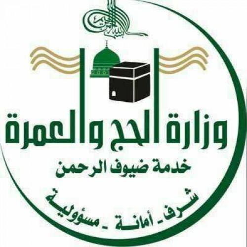 السعودية.. وزارة الحج والعمرة توقف مديرين لتقصيرهما مع الحجاج