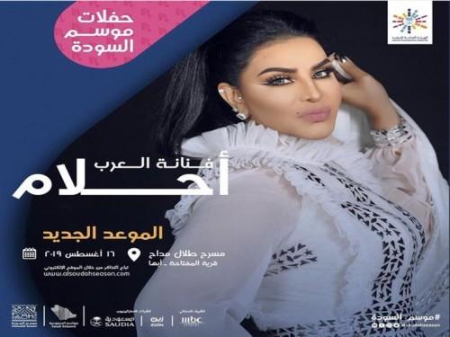 الجمعة.. أحلام تحيي حفلًا بالسعودية