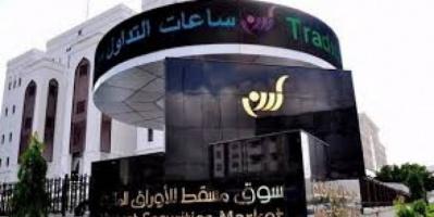 تعرّف على قيمة السندات والصكوك الحكومية المدرجة في سوق مسقط