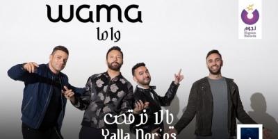 """فريق واما يطرح أغنية جديدة بعنوان """"يلا نرقص"""" (فيديو)"""
