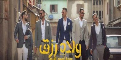 """إيرادات فيلم """" ولاد رزق 2 """" تقترب من 50 مليون جنيه"""