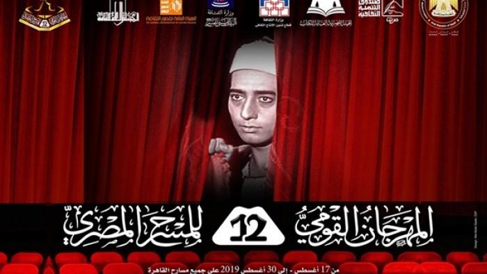 اليوم.. بدء فعاليات الدورة الـ 12 لمهرجان المسرح القومي