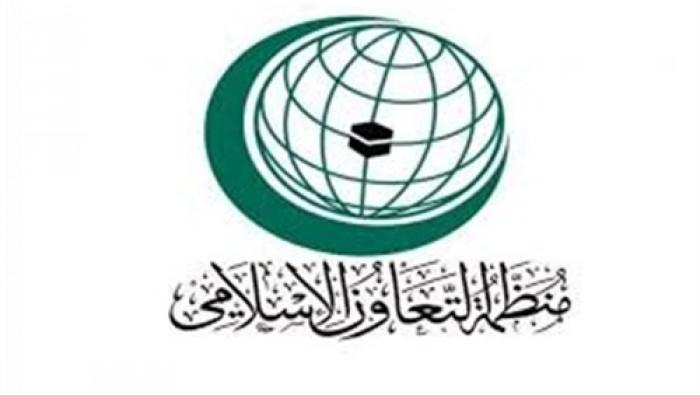 """""""التعاون الإسلامي"""" تدين الاعتداء الإرهابي على حقل الشيبة بالسعودية"""