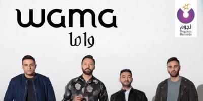 """اليوم.. فريق واما يطرح أغنية جديدة بعنوان """"اسمها إيه"""""""