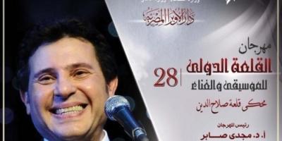 23 أغسطس.. هاني شاكر يحيي حفلًا بمهرجان القلعة