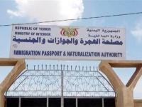 توقف إصدار الجوازات بشكل كامل في العاصمة عدن