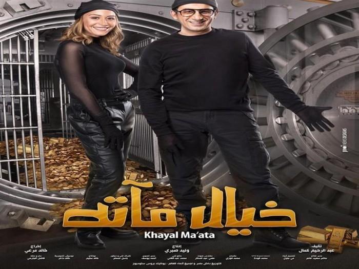 """""""خيال مآته"""" لأحمد حلمي يواصل تراجعه في إيرادات شباك التذاكر"""