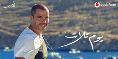 """عمرو دياب يتصدر حديث تويتر بسبب """"يوم تلات"""""""