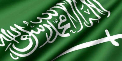 المالية السعودية تُحذر من التعامل أو الاستثمار بالعملات الافتراضية والمشفرة