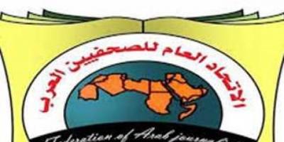 الصحفيين العرب ينعى وفاة رئيس اتحاد كتاب وأدباء الامارات