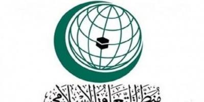 التعاون الإسلامي: لفلسطين الحق في استعادة السيادة الكاملة على مدينة القدس