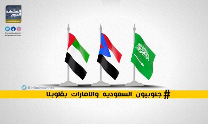 """""""جنوبيون السعودية والإمارات بقلوبنا""""..هاشتاج يجتاح تويتر"""