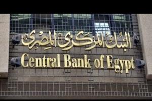 """اليوم.. """"المركزي المصري"""" يناقش أسعار الفائدة على الإيداع والإقراض"""