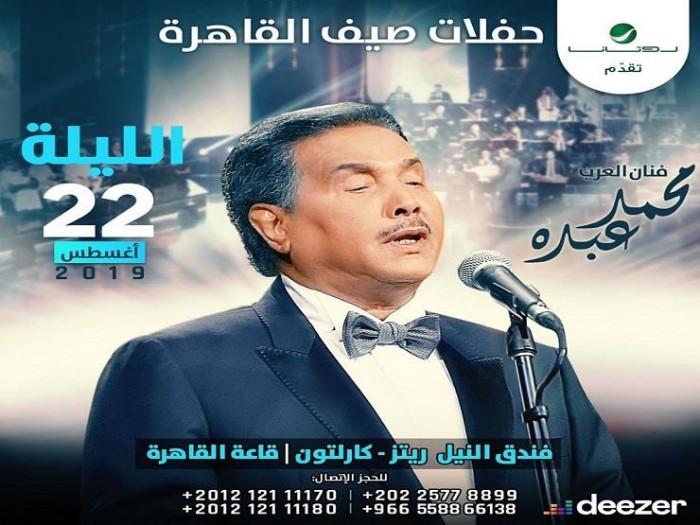 اليوم.. محمد عبده يحيي حفلًا بالقاهرة