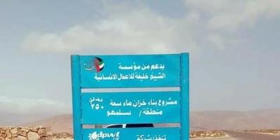 بدعم إماراتي.. إنشاء خزان مياه بمنطقة سلمهو في سقطرى