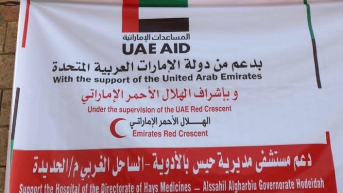 الهلال الإماراتي يزود مستشفى حيس العام بدفعة أدوية