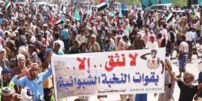 """رفصاً لإرهاب الإخوان.. هاشتاج """"كلنا شبوة"""" يتصدر ترندات تويتر"""