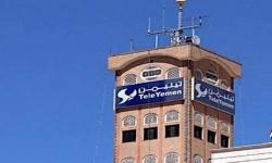 """فضيحة جديدة.. رشاوي حوثية لحكومة الشرعية لعدم نقل شركة """"تيليمن"""" لعدن"""