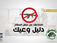 انطلاق حملة منع حمل السلاح في لحج (تفاصيل)