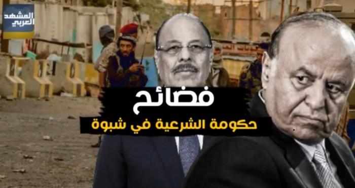 فضائح بالجملة لحكومة الشرعية في شبوة (فيديوجراف)