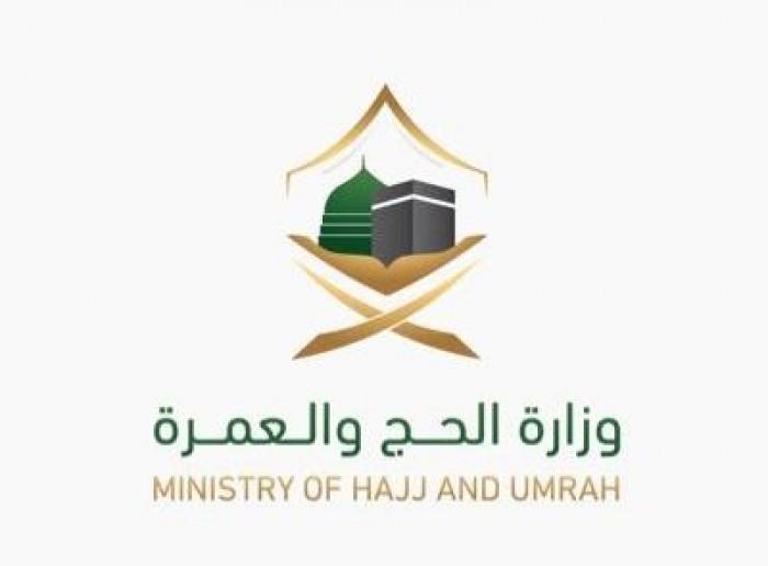 مذكرة تفاهم بين وزارة الحج والعمرة والاتحاد السعودي للهجن