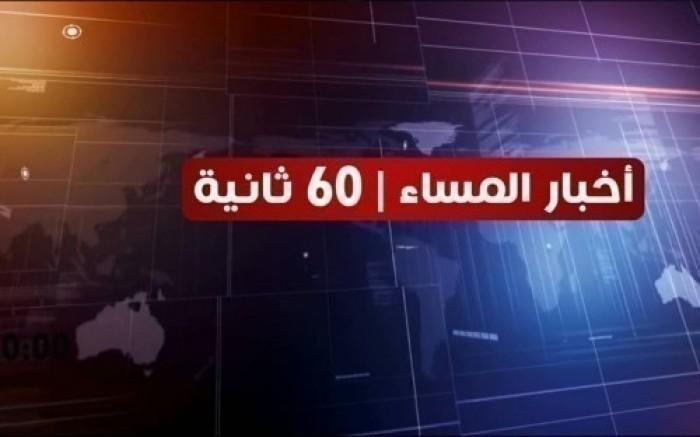 أبرز عناوين الأخبار المحلية مساء اليوم الإثنين في 60 ثانية (فيديوجراف)