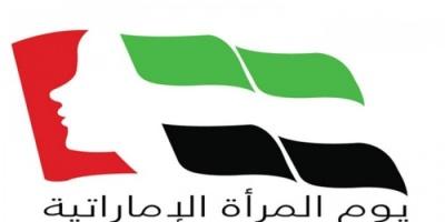 الإمارات تحتفل بيوم المرأة تزامنآ مع انتخابات الوطني الاتحادي