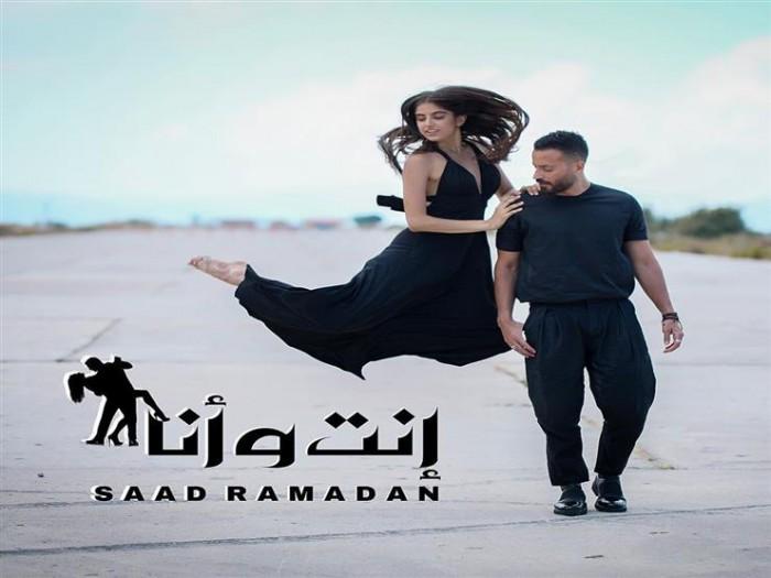 """بالفيديو.. اللبناني سعد رمضان يطرح أغنية """"إنت وأنا"""""""