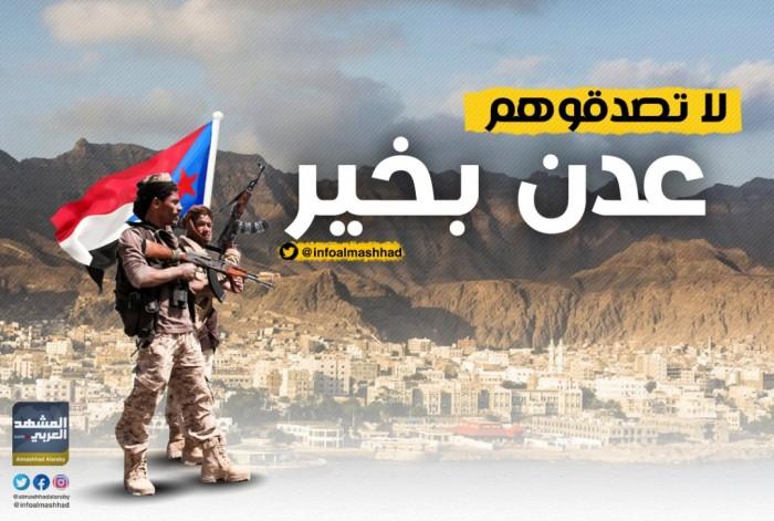أفراد بالقوات الجنوبية: ما يجرى تداوله عن سقوط عدن غير صحيح (فيديو)