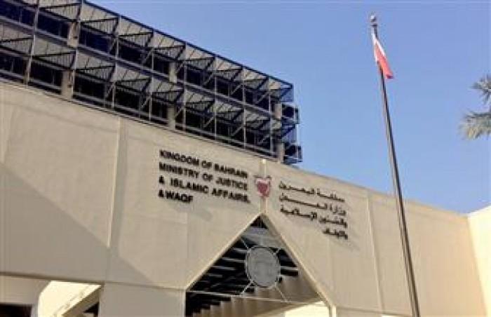 البحرين: الحكم على 9 متهمين متورطين في دعم الإرهاب