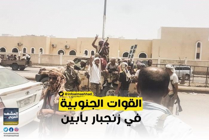 عاجل..القوات الجنوبية تصل إلى زنجبار وهروب جماعي لمليشيات الإخوان (صور)