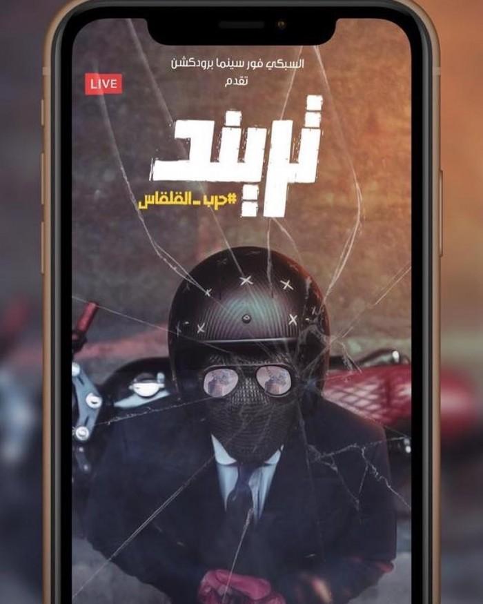 """محمد السبكي يشوق جمهوره لفيلمه الجديد """"تريند حرب القلقاس"""""""