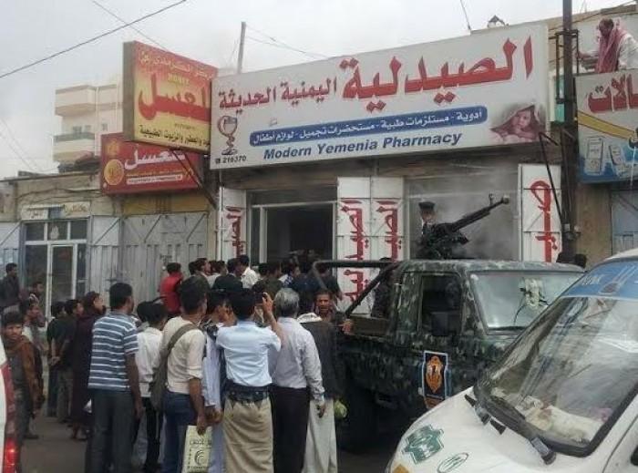 مليشيات الحوثي تلاحق حبوب منع الحمل