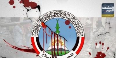 """إرهاب إخوان الشرعية.. مؤامرة """"أكبر"""" تستهدف التحالف"""