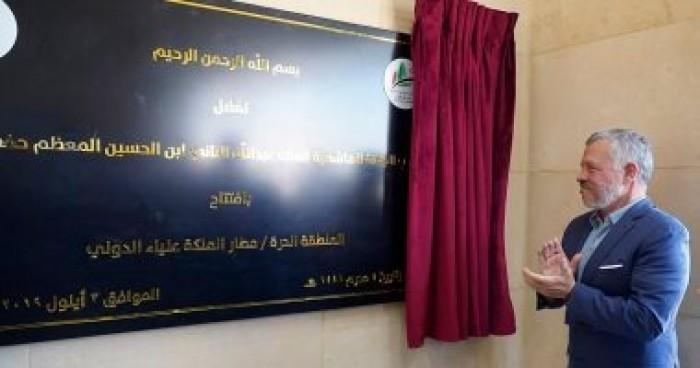 الأردن يفتتح المنطقة الحرة الجديدة في مطار الملكة علياء الدولي