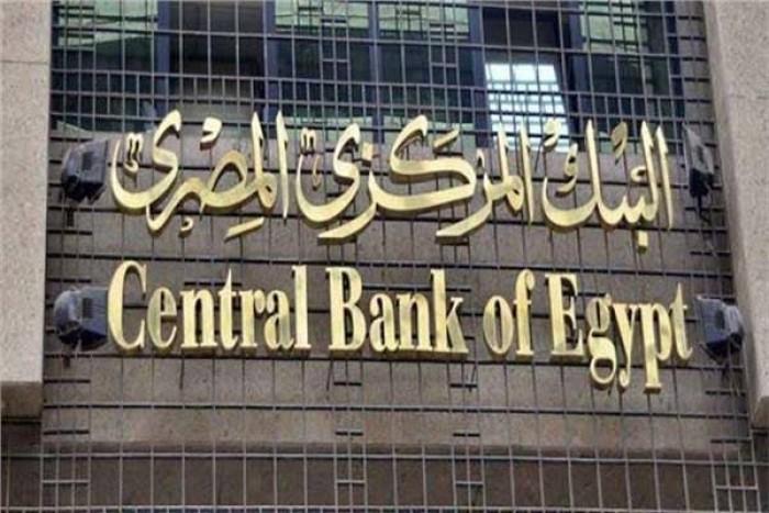 البنك المركزي المصري يعلن ارتفاع الاحتياطي الأجنبي إلى 44.969 مليار دولار