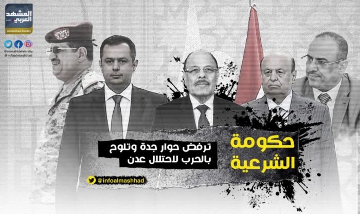 للمرة الثانية.. حكومة الشرعية ترفض حوار جدة وتلوح بالحرب لاحتلال عدن