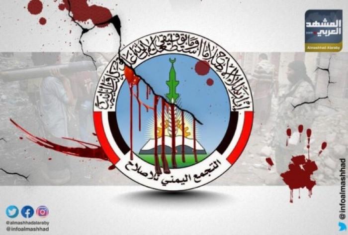 """غدر إخواني في ذكرى اليوم المشؤوم.. """"الإصلاح"""" يطعن التحالف في البيضاء"""