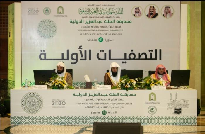لليوم الثاني.. استئناف جلسات التصفيات لمسابقة الملك عبدالعزيز الدولية لحفظ القرآن الكريم
