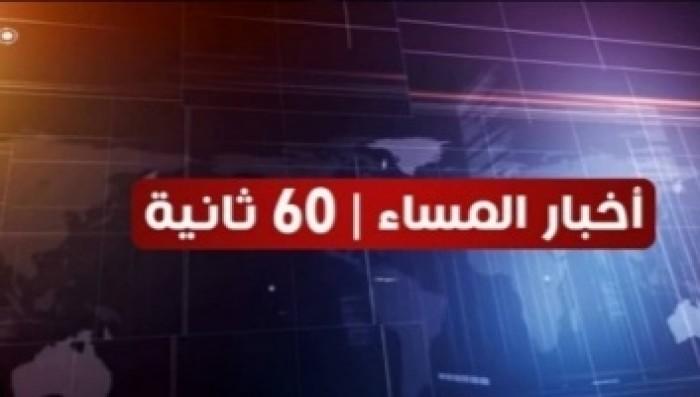 أبرز عناوين الأخبار المحلية مساء اليوم الجمعة في 60 ثانية (فيديوجراف)