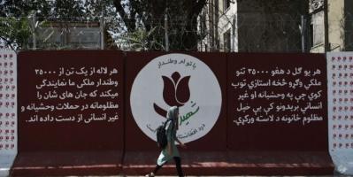 """منظمة """"أرت لوردز"""" الأفغانية تطلق مبادرة """"نريد السلام"""" للشباب العاجز"""