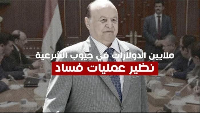 حكومة الشرعية تستنزف أموال التحالف وتفتعل الأزمات (فيديوجراف)
