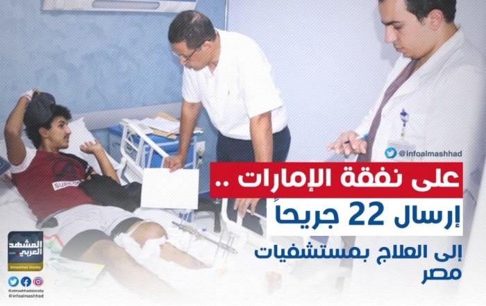 على نفقة الإمارات.. إرسال 22 جريحاً إلى العلاج بمستشفيات مصر