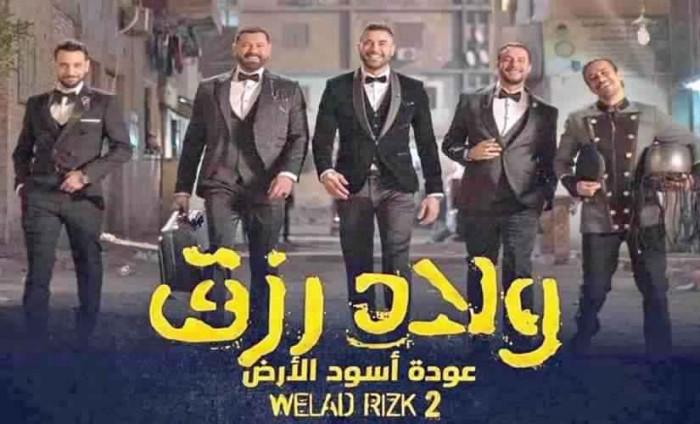 """فيلم """"ولاد رزق 2"""" يقترب من 90 مليون جنيه"""