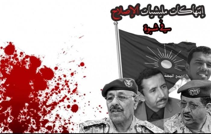 المجموعة الجنوبية المستقلة تدعو لتوثيق جرائم الإخوان بشبوة