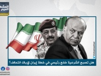 هل تصبح الشرعية ضلع رئيسي في خطة إيران لإرباك التحالف؟