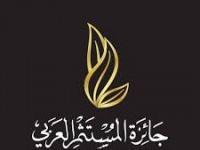 موريتانيا تحصد جائزة منتدى المستثمر العربي للأداء المتميز للشركات والأفراد